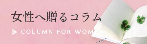 女性へ贈るコラム