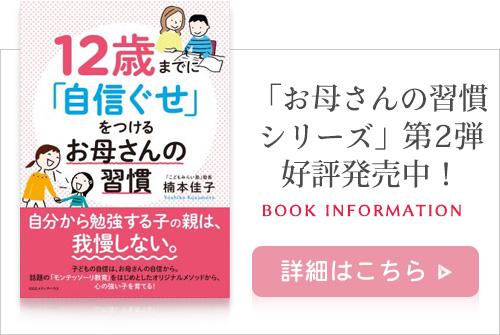 楠本佳子 第2弾著書本の紹介